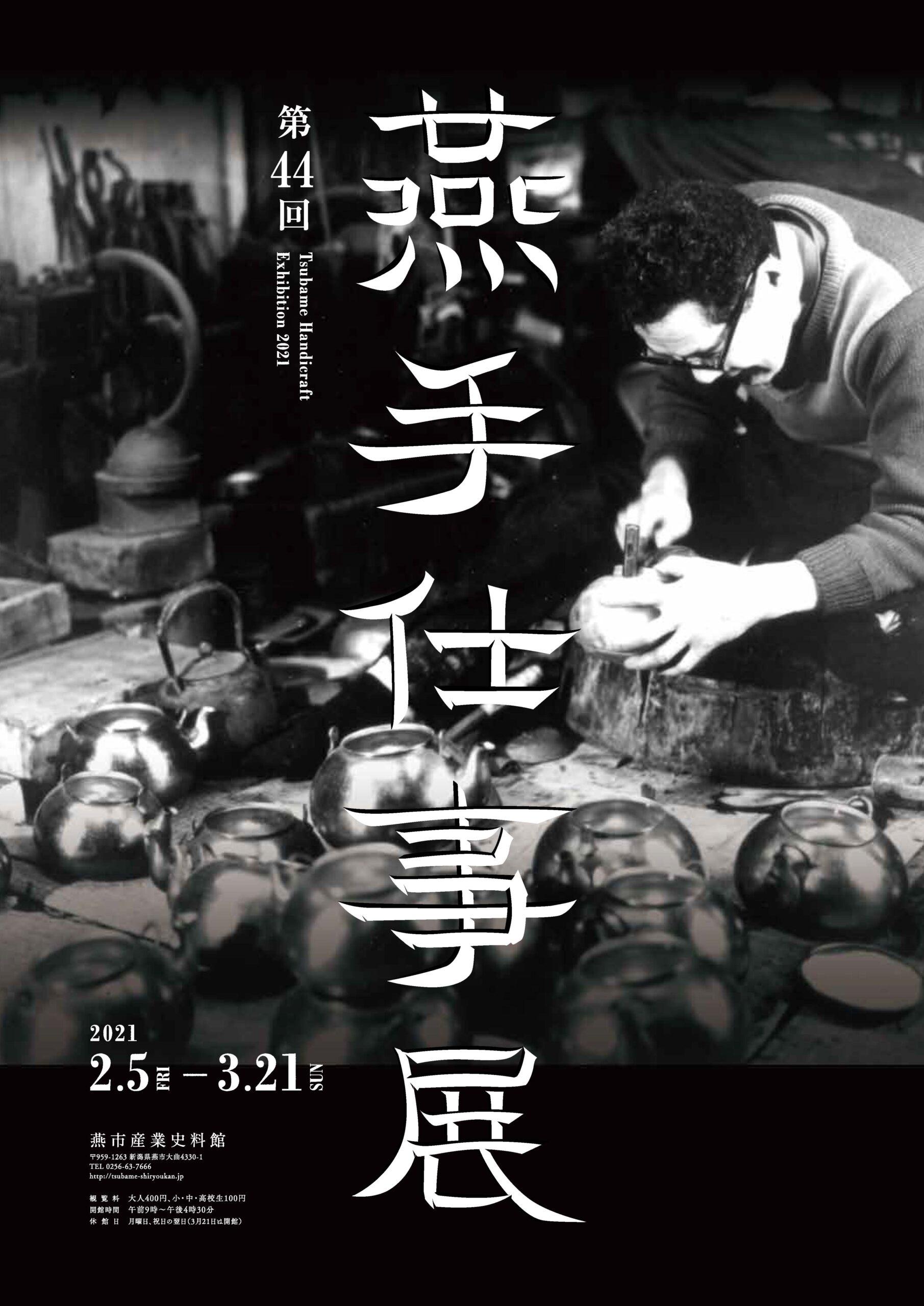 燕市産業史料館で2月5日(金)より開催される【燕手仕事展】のポスター・チラシをデザイン、印刷させて頂きました。